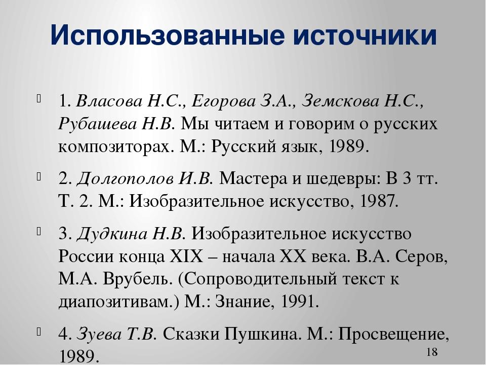 Использованные источники 1.Власова Н.С., Егорова З.А., Земскова Н.С., Рубаше...