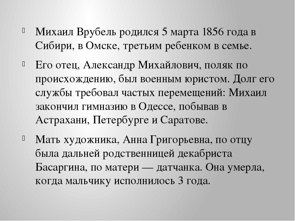 Михаил Врубельродился 5 марта 1856 года в Сибири, в Омске, третьим ребенком...