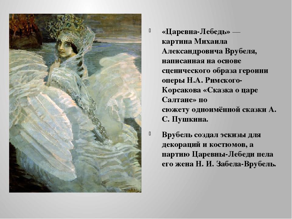 «Царевна-Лебедь»— картинаМихаила Александровича Врубеля, написанная на осн...