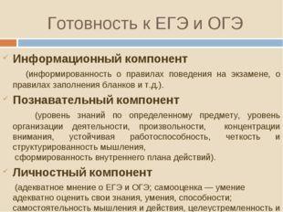 Готовность к ЕГЭ и ОГЭ Информационный компонент (информированность о правилах