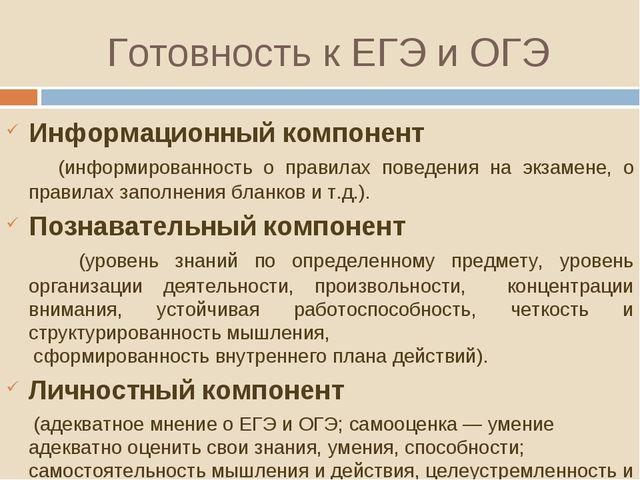 Готовность к ЕГЭ и ОГЭ Информационный компонент (информированность о правилах...