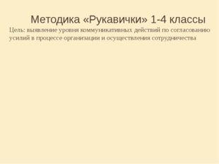 Методика «Рукавички» 1-4 классы Цель: выявление уровня коммуникативных дейст
