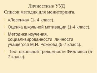 Личностные УУД Список методик для мониторинга. «Лесенка» (1- 4 класс). Оценк