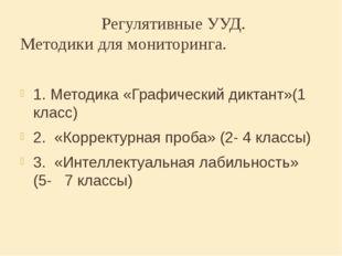 Регулятивные УУД. Методики для мониторинга. 1.Методика «Графический диктант