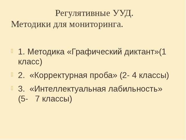 Регулятивные УУД. Методики для мониторинга. 1.Методика «Графический диктант...