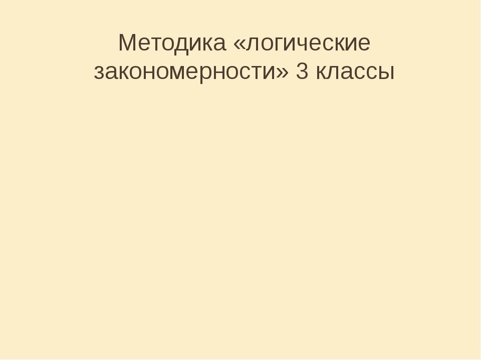 Методика «логические закономерности» 3 классы