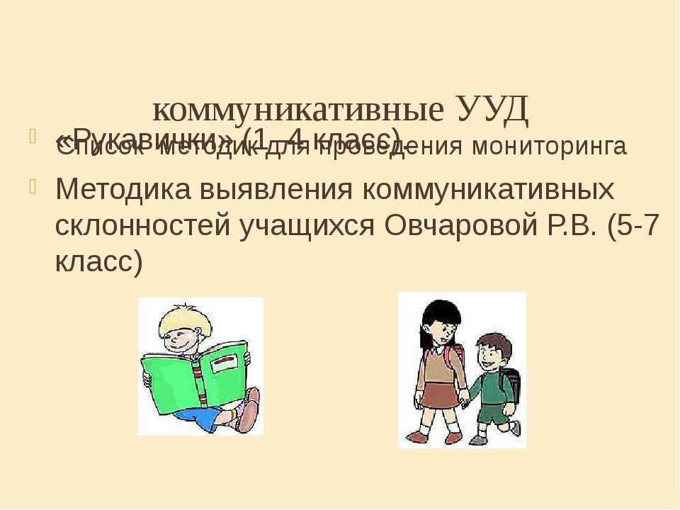 коммуникативные УУД Списокметодик для проведения мониторинга «Рукавички» (...