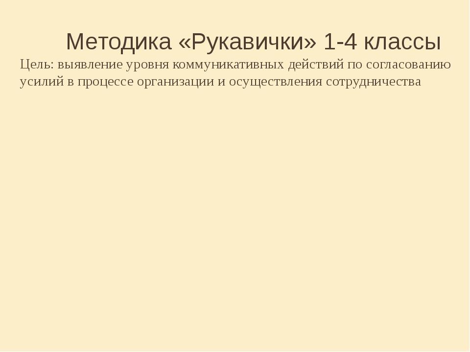 Методика «Рукавички» 1-4 классы Цель: выявление уровня коммуникативных дейст...