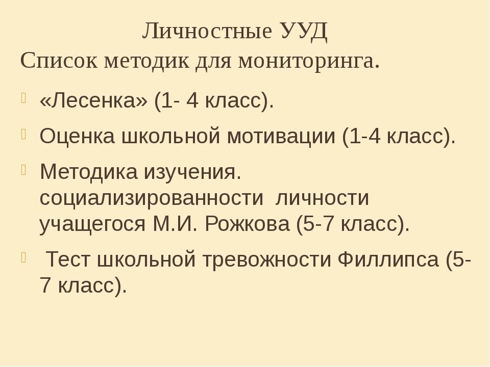 Личностные УУД Список методик для мониторинга. «Лесенка» (1- 4 класс). Оценк...