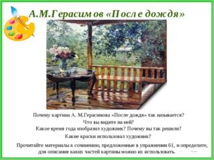 А.М.Герасимов «После дождя» Почему картина А. М.Герасимова «После дождя» так
