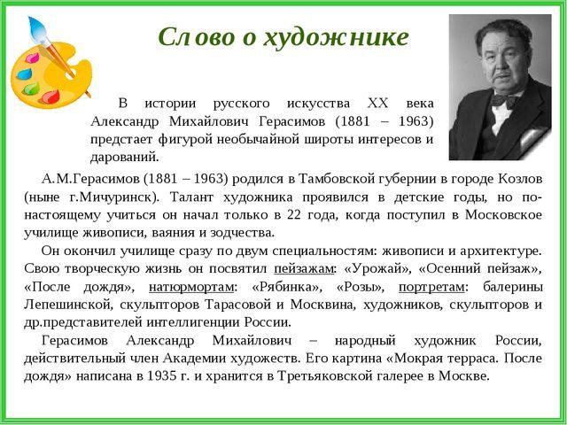 Слово о художнике В истории русского искусства XX века Александр Михайлович Г...