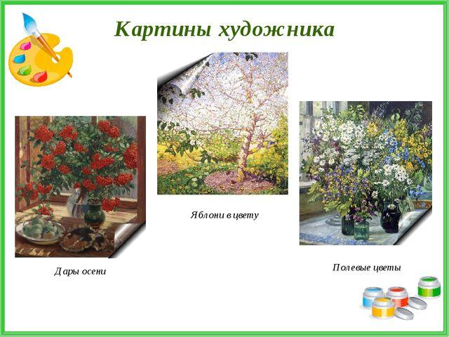 Картины художника Дары осени Полевые цветы Яблони в цвету