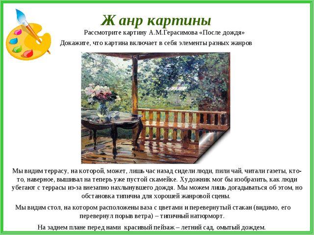 Жанр картины Рассмотрите картину А.М.Герасимова «После дождя» Мы видим террас...