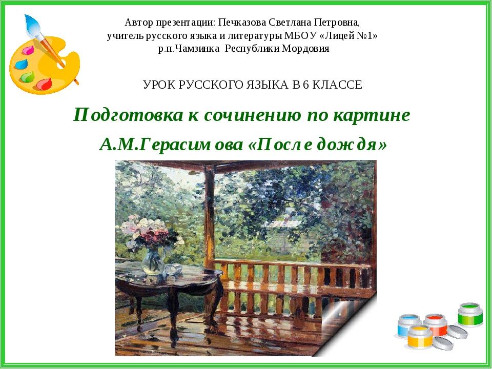 Автор презентации: Печказова Светлана Петровна, учитель русского языка и лите...