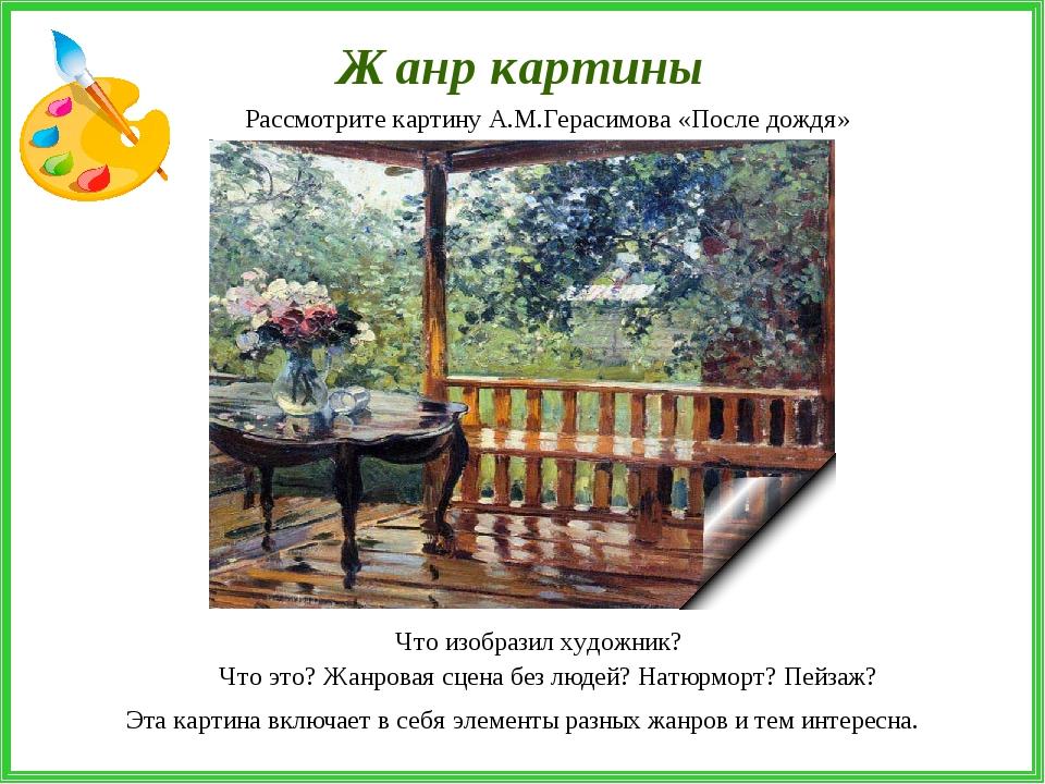 Жанр картины Рассмотрите картину А.М.Герасимова «После дождя» Что изобразил х...
