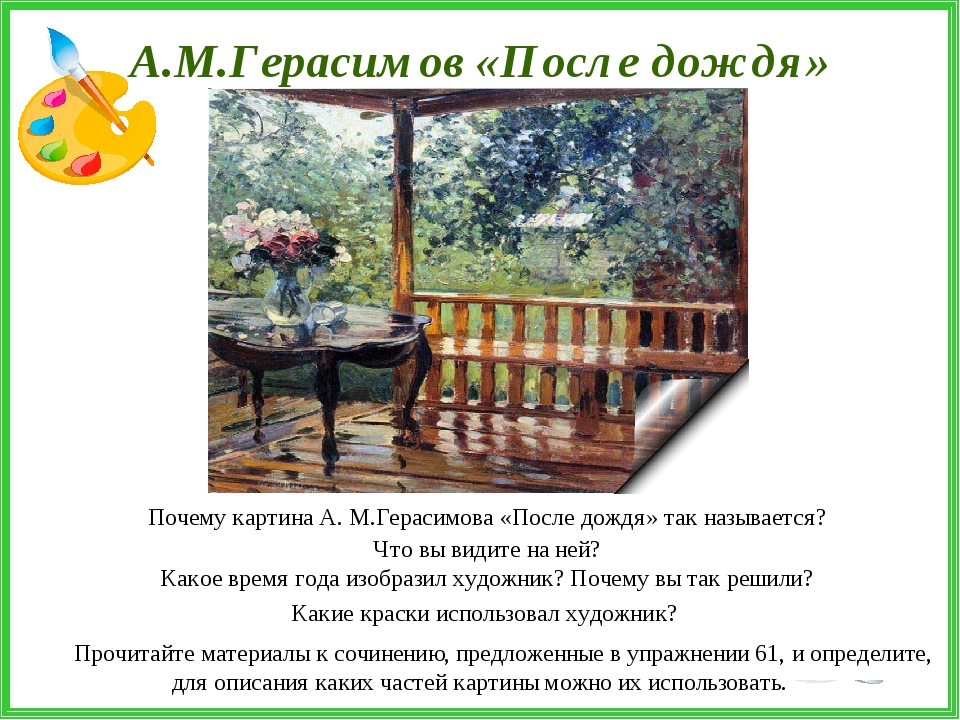 А.М.Герасимов «После дождя» Почему картина А. М.Герасимова «После дождя» так...