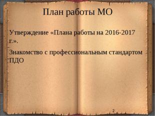 План работы МО Утверждение «Плана работы на 2016-2017 г.». Знакомство с профе