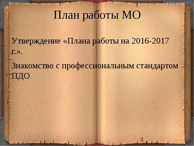 План работы МО Утверждение «Плана работы на 2016-2017 г.». Знакомство с профе...