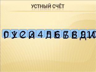 0 1 2 3 4 5 6 7 8 9 10 Г У С И - Л Е Б Е Д И