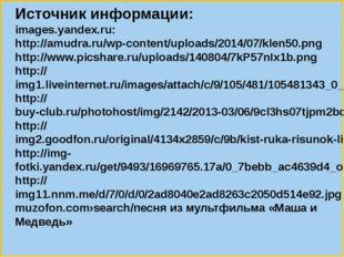 Источник информации: images.yandex.ru: http://amudra.ru/wp-content/uploads/2