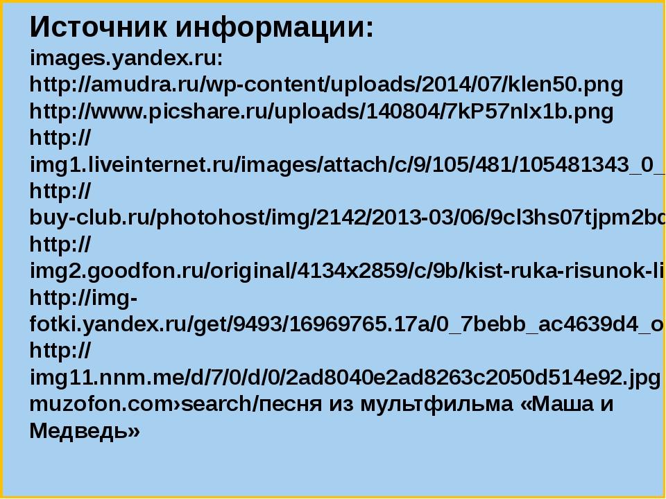 Источник информации: images.yandex.ru: http://amudra.ru/wp-content/uploads/2...