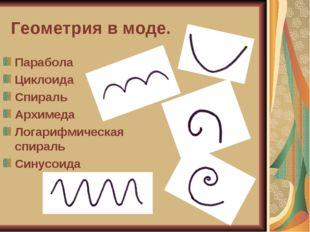 Геометрия в моде. Парабола Циклоида Спираль Архимеда Логарифмическая спираль