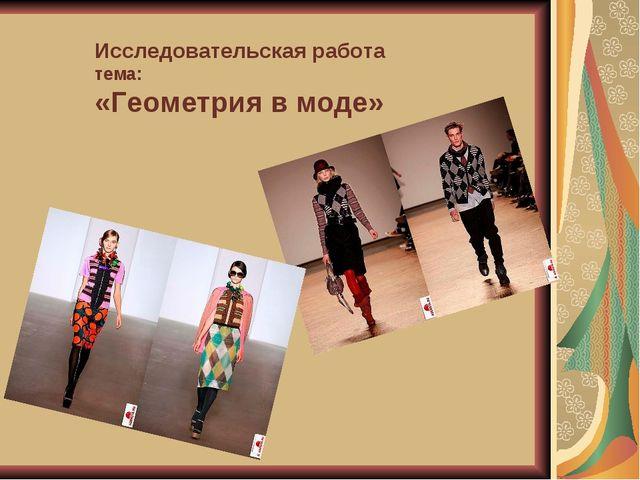 Исследовательская работа тема: «Геометрия в моде»