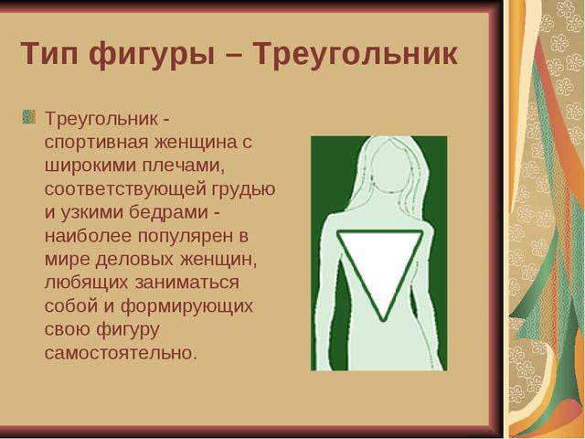 Тип фигуры – Треугольник Треугольник - спортивная женщина с широкими плечами,...