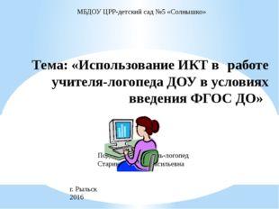 Тема: «Использование ИКТ в работе учителя-логопеда ДОУ в условиях введения Ф