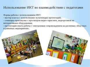 Использование ИКТ во взаимодействии с педагогами Формы работы с использование