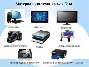 Материально-техническая база компьютер планшет телевизор цифровая фотокамера