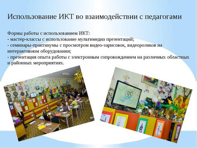 Использование ИКТ во взаимодействии с педагогами Формы работы с использование...