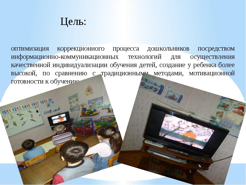 Цель: оптимизация коррекционного процесса дошкольников посредством информ...
