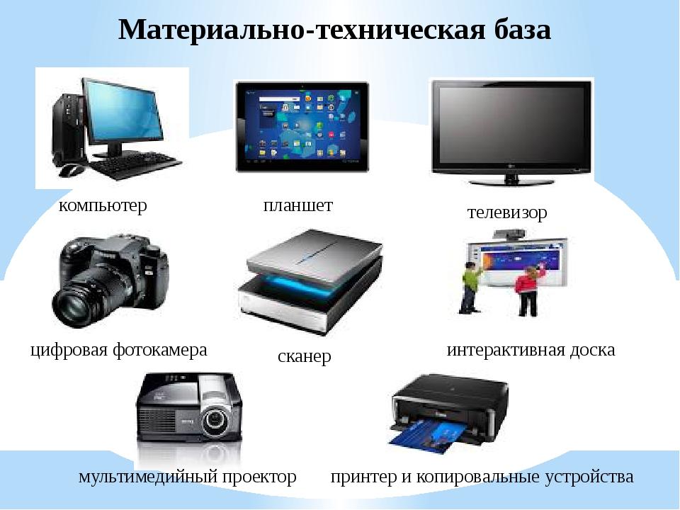 Материально-техническая база компьютер планшет телевизор цифровая фотокамера...