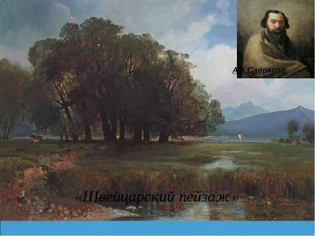«Швейцарский пейзаж» А.К.Саврасов