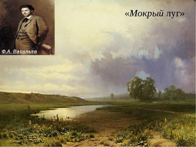 «Мокрый луг» Ф.А. Васильев