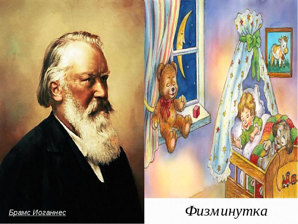 Физминутка Брамс Иоганнес