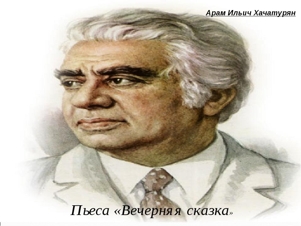 Пьеса «Вечерняя сказка» Арам Ильич Хачатурян