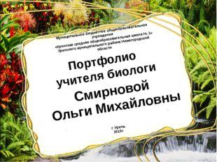 Муниципальное бюджетное общеобразовательное учреждение «Уренская средняя общ