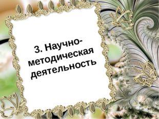 Смирнова Ольга Михайловна является руководителем районного методического объе