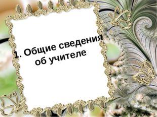 1. Общие сведения об учителе