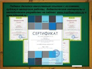 3.4. Повышение квалификации и профессиональная переподготовка 2014-2015 учебн