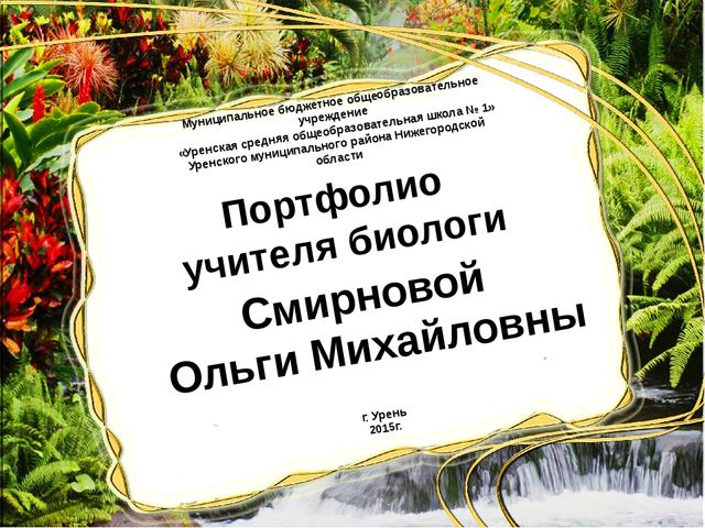 Муниципальное бюджетное общеобразовательное учреждение «Уренская средняя общ...