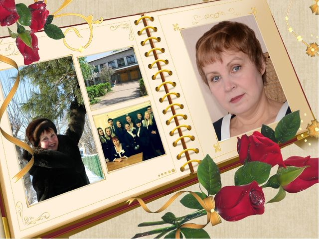 Ф.И.О. Смирнова Ольга Михайловна Дата рождения 26.05.1962 Место работы, заним...