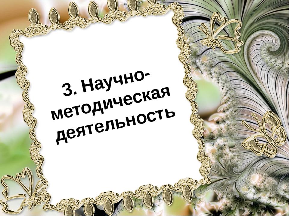 Смирнова Ольга Михайловна является руководителем районного методического объе...