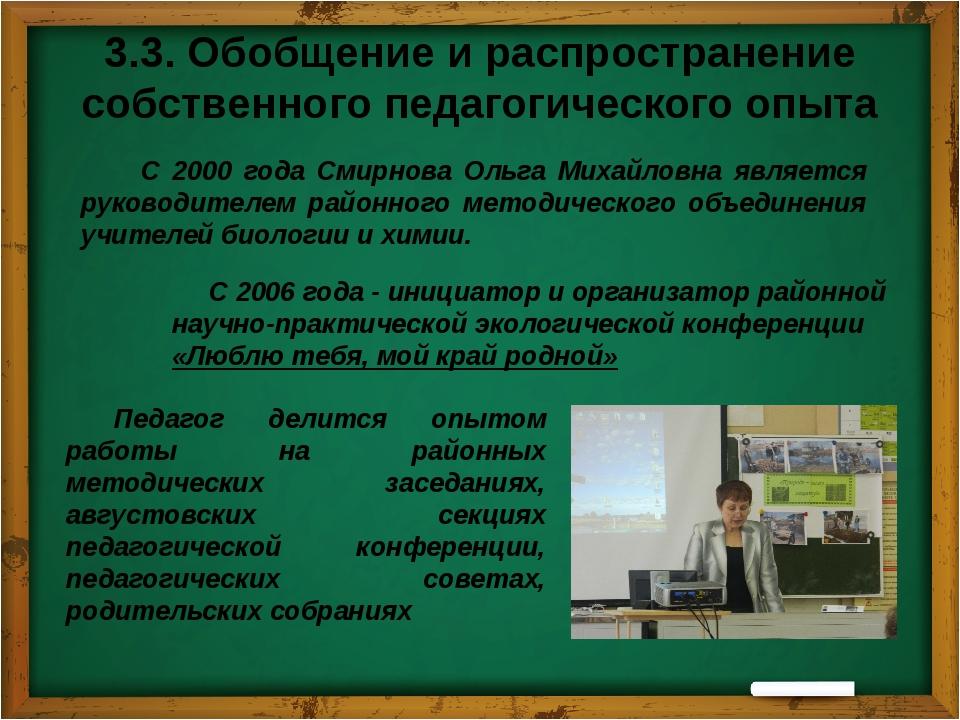 В 2014 году Ольга Михайловна создала свой сайт в социальной сети работников о...
