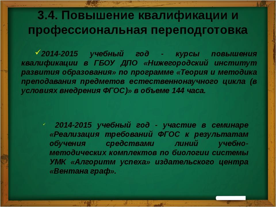 С 1992 года - бессменный классный руководитель. С 2013-2014 по 2014-2015 учеб...