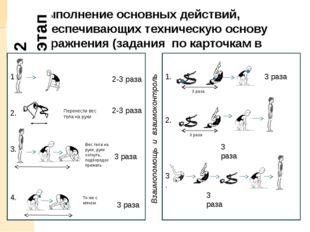 Выполнение основных действий, обеспечивающих техническую основу упражнения (з