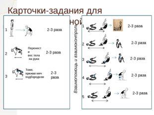 Карточки-задания для подготовительной группы Перенести вес тела на руки 1 2-3