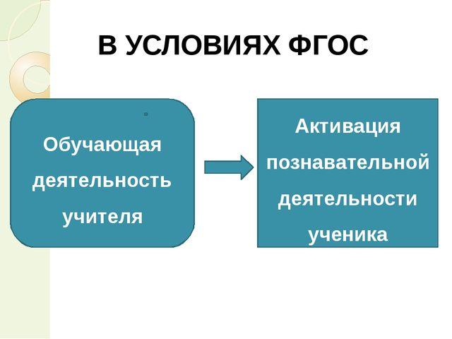 Обучающая деятельность учителя Активация познавательной деятельности ученика...